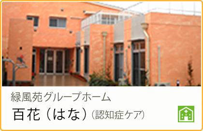 05_緑風苑グループホーム 百花(はな)