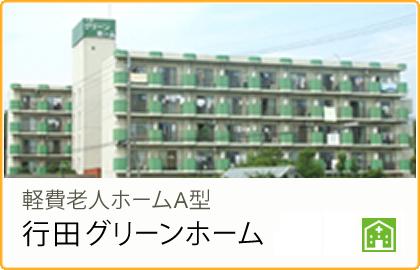 03_軽費老人ホームA型 行田グリーンホーム